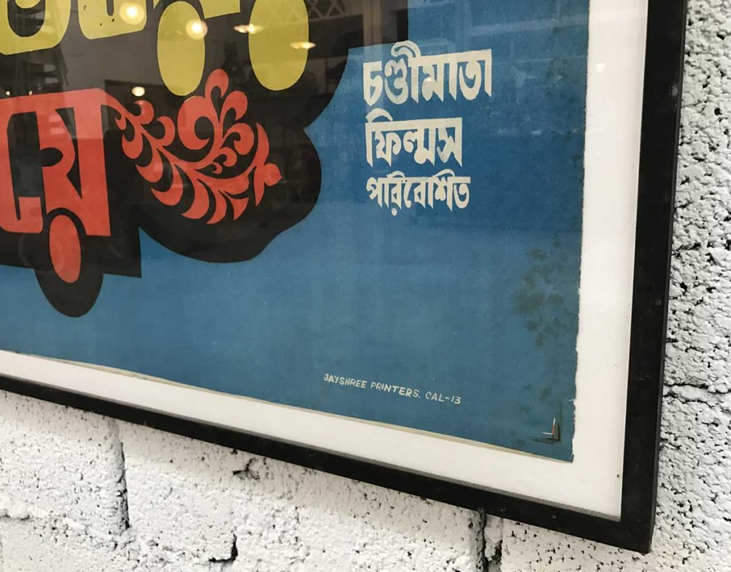 ancienne-affiche-cinema-bollywood-bengali-film-1958-vintage-5francs-3